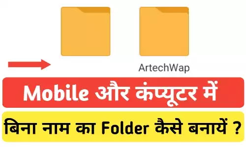 How to Create a Folder Without Name (Mobile and PC)