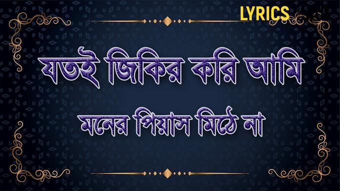 যতই জিকির করি আমি গজল || জিকরুল্লাহ লিরিক্স || Jikrullah