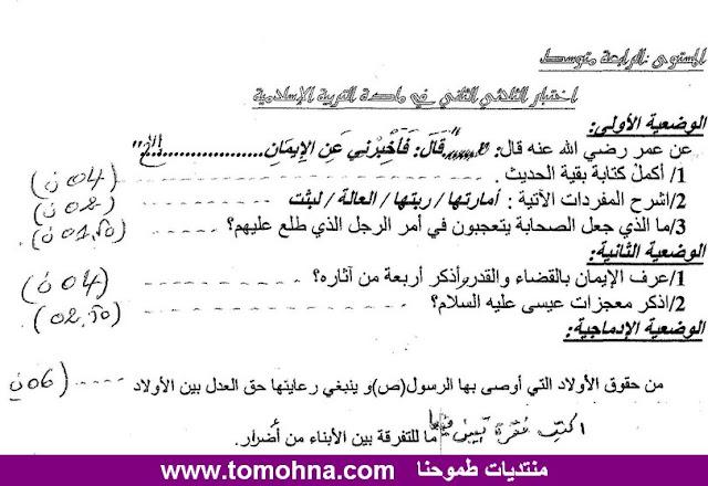 الاختبار الثاني في التربية الاسلامية للسنة الرابعة متوسط - نموذج 14 - 7.jpg
