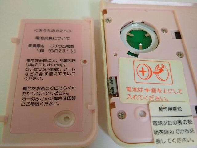 電池蓋姫ちゃんのリボン電子手帳プチノルン