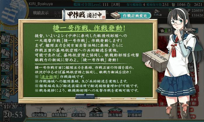 艦これ_2017年_秋イベ_E3_21.png