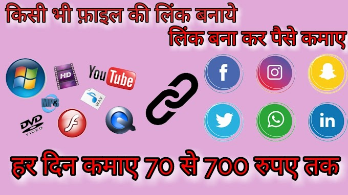 Music,audio,video ki link bana kar daily 1000 se 2000 rupees kamaye.