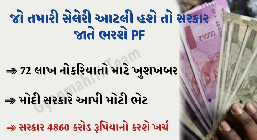 Big gift given by Modi government