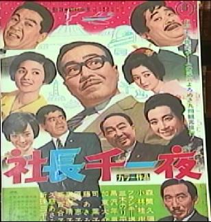 社長千一夜(1967年、東宝)天草...