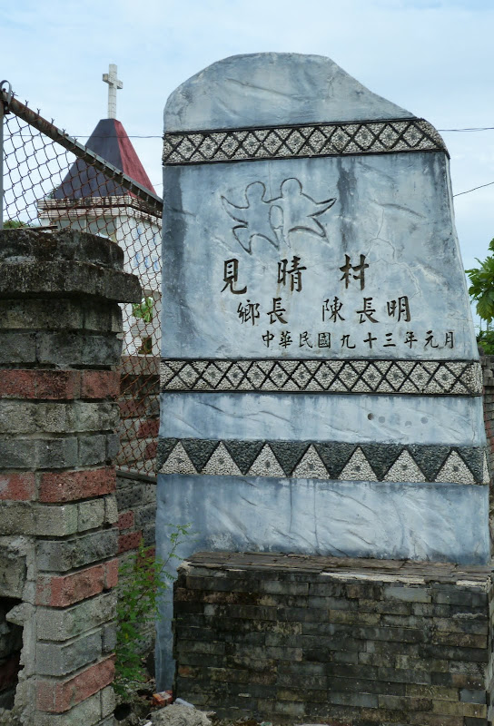 Hualien County. De Liyu lake à Fong lin J 1 - P1230716.JPG