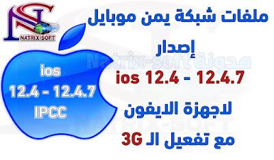 تحميل ملفات شبكة موبايل يمن اصدار iOS 12.4 To 12.4.7 للايفون مع تفعيل الـ 3G