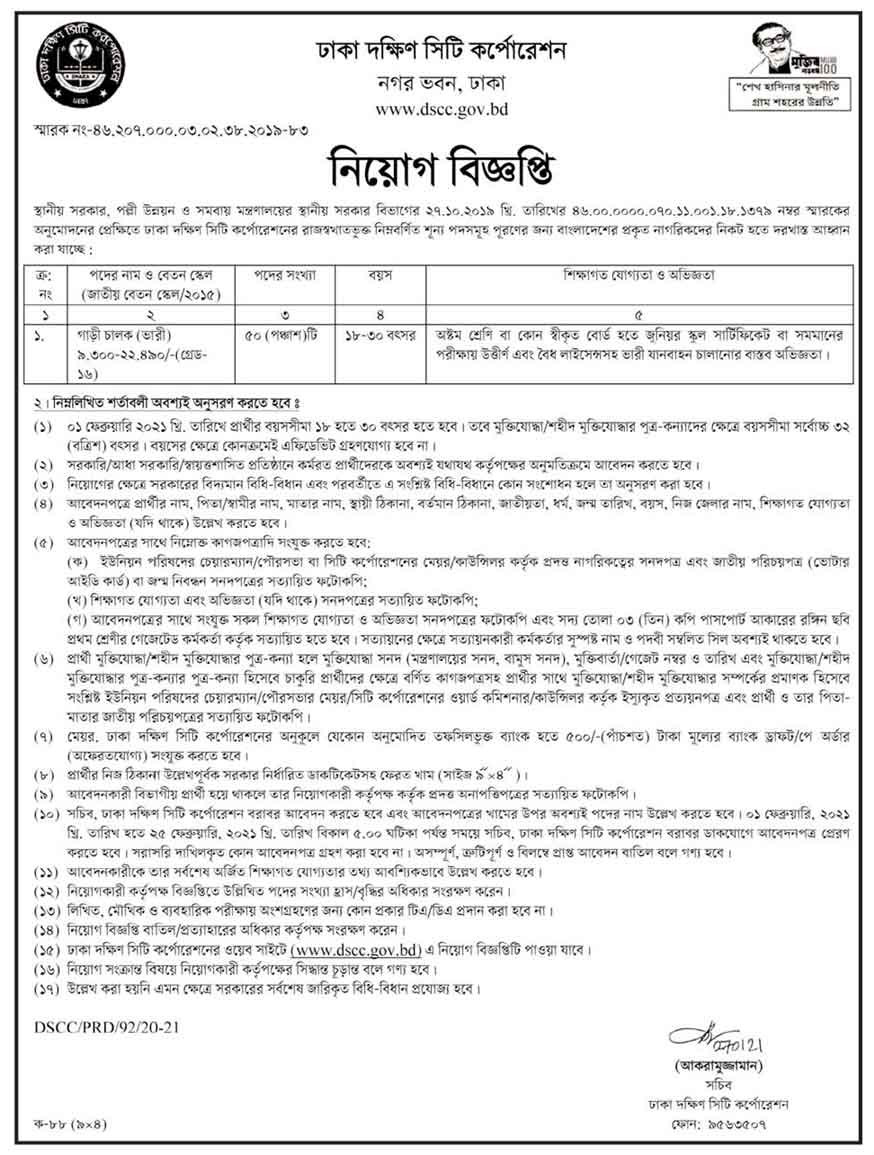 dhaka south city corporation (dscc) job circular 2021 - ঢাকা দক্ষিণ সিটি কর্পোরেশন (ডিএসসিসি) নিয়োগ বিজ্ঞপ্তি ২০২১