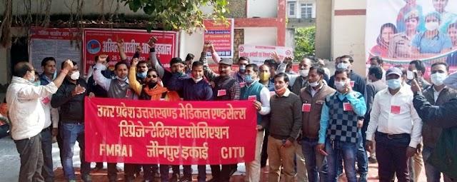 अखिल भारतीय हड़ताल में दवा प्रतिनिधियों ने भी दी आहूति