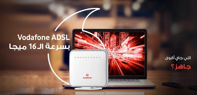 الإشتراك في باقات فودافون Vodafone ADSL مصر 2021