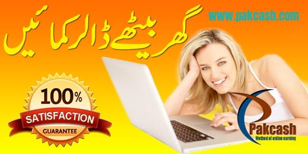 Pakcash Online Jobs