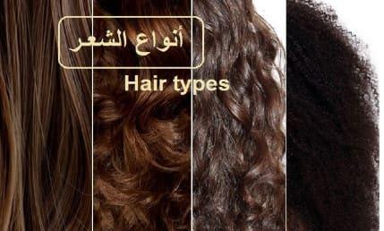 ما هي أنواع الشعر؟