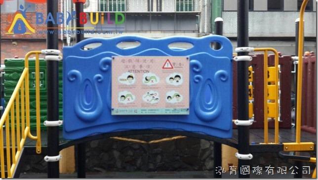新竹市私立震旦幼兒園_新增壁掛式遊戲安全告示牌