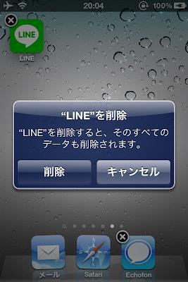 iPhone上からLINEアプリを削除