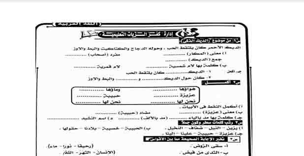 تحميل 11 نماذج امتحانات الصف الأول الابتدائي لغة عربية 2021