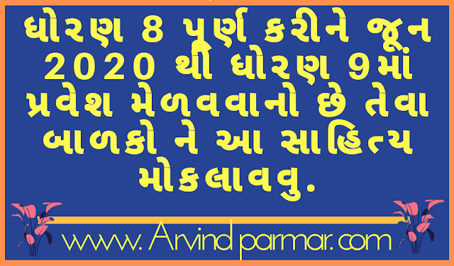 STD-9 MATE STUDY FROM HOME ABHIYAAN WEEKLY LEARNING MATERIAL PDF COPY DOWNLOAD KARO.
