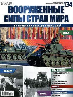 Читать онлайн журнал<br>Вооруженные силы стран мира (№134 2016) <br>или скачать журнал бесплатно