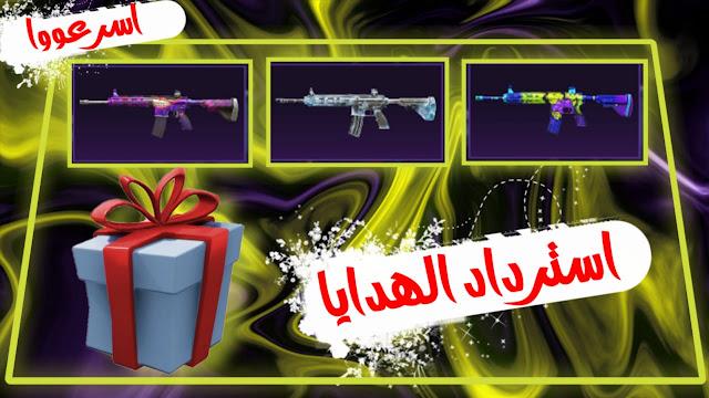 هدايا ببجي