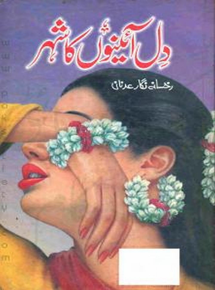 Dil Aino Ka Shehar is a very well written complex script novel which depicts normal emotions and behaviour of human like love hate greed power and fear, writen by Rukhsana Nigar Adnan , Rukhsana Nigar Adnan is a very famous and popular specialy among female readers