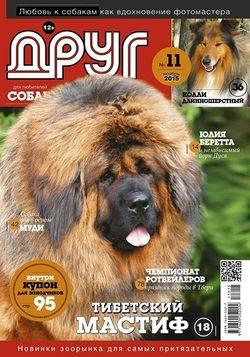 Читать онлайн журнал<br>Друг для любителей собак №11 Ноябрь 2015<br>или скачать журнал бесплатно