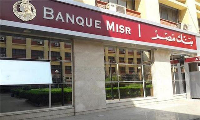 رقم خدمه عملاء بنك مصر