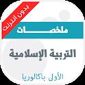 دروس التربية الاسلامية الأولى باكالوريا طبعة جديدة icon