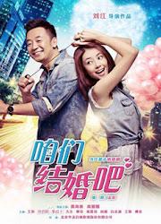 Marry Me China Drama