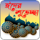 Download ঈদ এসএমএস ২০১৮ For PC Windows and Mac