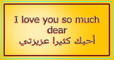 I love you so much dear أحبك كثيرا عزيزتي
