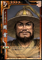 Zhou Cang 4