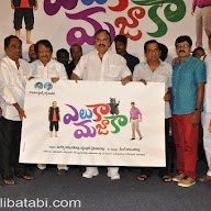 Eluka Majaka Movie Logo Launch