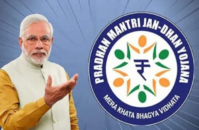SBI, PNB, HDFC, AXIS, ICICI - সহ Bank of india ব্যাঙ্কে জনধন অ্যাকাউন্ট রয়েছে ? তাহলে অবশ্যই এটা জেনে রাখুন