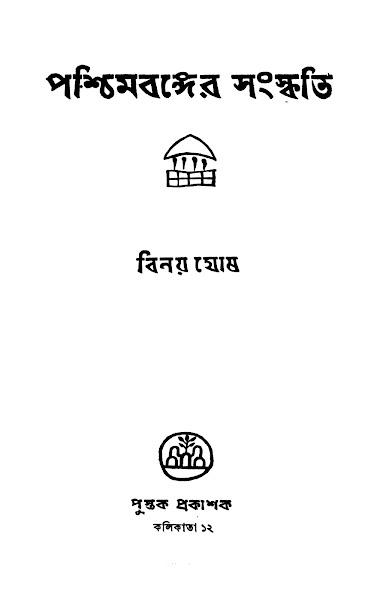 পশ্চিমবঙ্গের সংষ্কৃতি - বিনয় ঘোষ