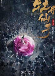 Rescripts Bout Peony Fairy / Mu Dan Xian Zi Zhi Huang Di Zhao Ri China Movie