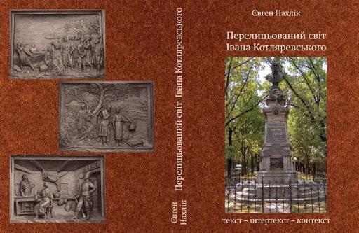 Перелицьований світ Івана Котляревського : текст‒інтертекст‒контекст