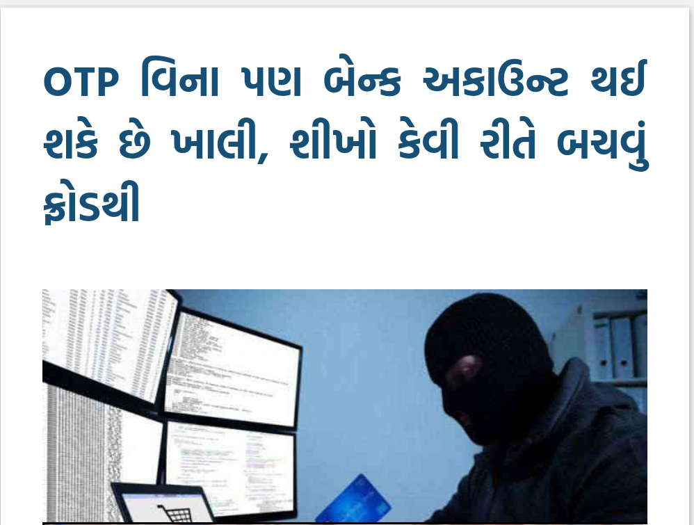Keep Your Bank Account Safe With This Tips:As the number of digital payments is increasing, cases of embezzlement of money from the bank account are also increasing