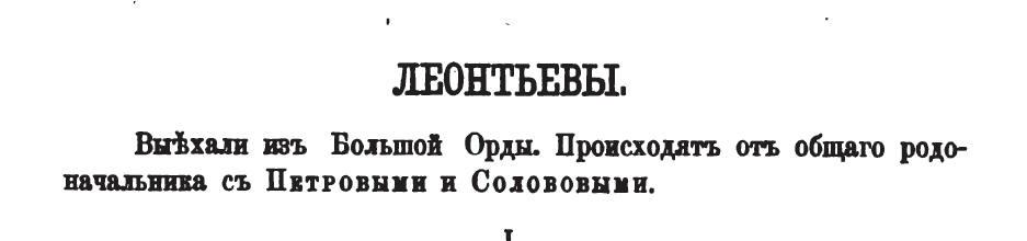 Как русские князья из татар вышли 6