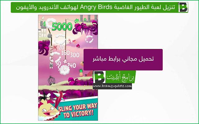 تنزيل لعبة الطيور الغاضبة Angry Birds للأندرويد والأيفون - موقع برامج أبديت