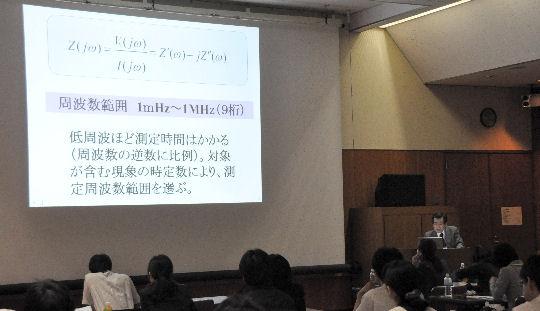 「電気化学インピーダンススペクトル(EIS)の基礎」元東京大学工学部 助教授 渡辺 訓行先生