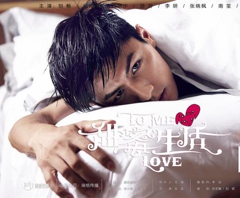 To Me Love China Drama