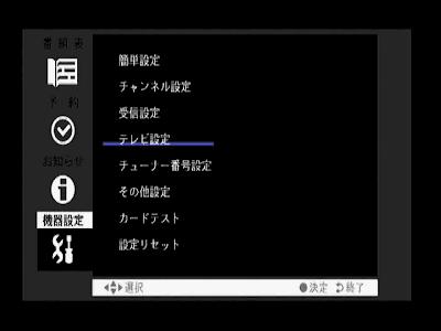 機器設定→テレビ設定