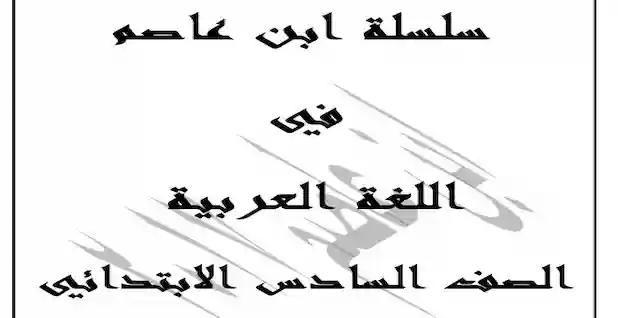افضل مراجعة لغة عربية للصف السادس الابتدائي ترم أول