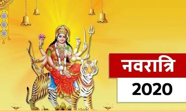 fourth day of Navaratri : जाने माँ दुर्गा के 108 नाम , नवरात्रि में नाम लेने से कष्ट होते है दूर जय माता दी