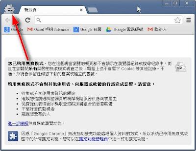 Chrome 無痕視窗 @ 在家工作網路創業最佳品牌 :: 痞客邦