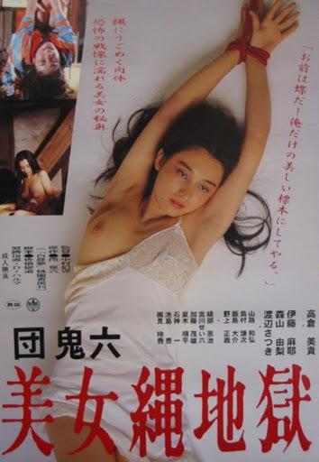 Beauty in Rope Hell (1983) [ญี่ปุ่น18+]