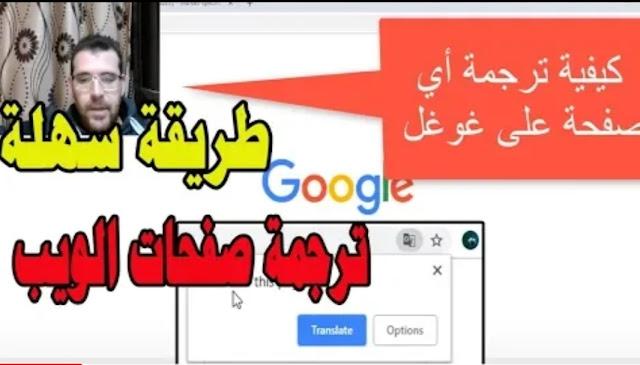 طريقة سهلة لكيفية ترجمة صفحات الويب للغتك على متصفح جوجل كروم (متصفح Chrome)– وداعا لبرامج الترجمة  Add Google Translate to Browsers