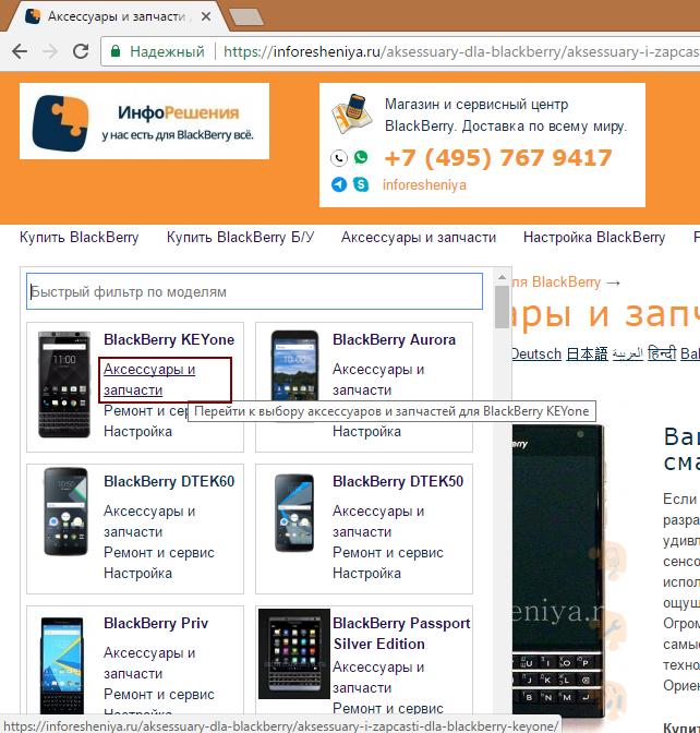 Переход к аксессуарам и запчастям, которые подходят для BlackBerry KEYone