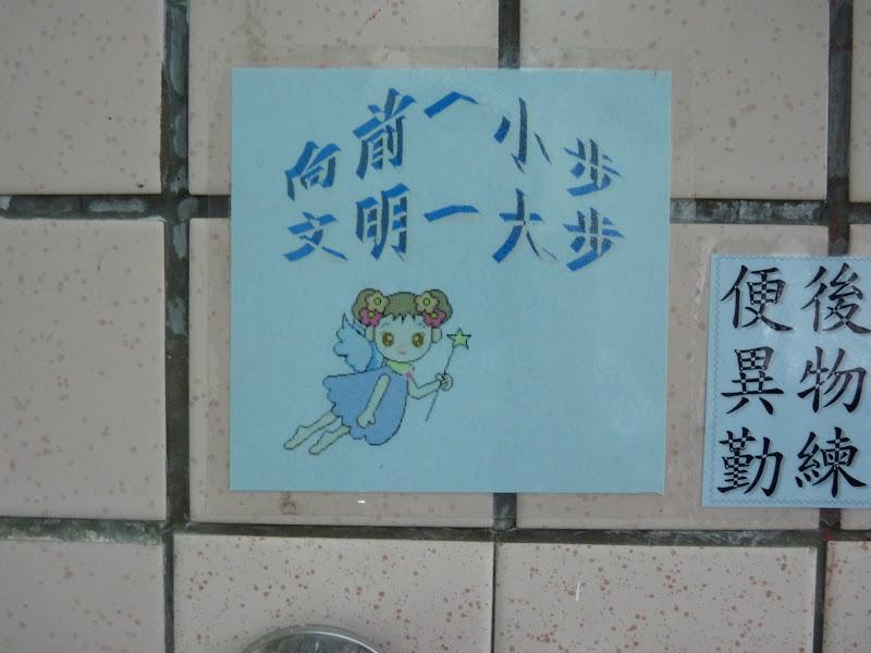 TAIWAN . Taipei  Xindian - P1110428.JPG
