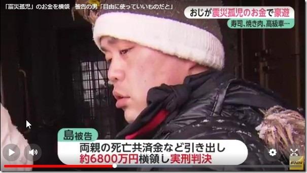 島 吉宏被告(41)2017.02.03fnn1911-4