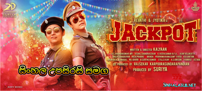 Jackpot (2019) Sinhala Subtitles | සිංහල උපසිරසි සමග | මායා බඳුන