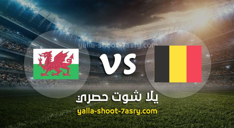 مباراة بلجيكا وويلز